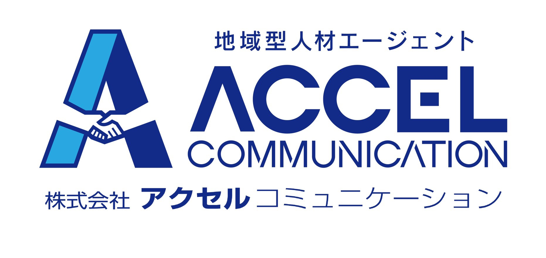 株式会社アクセルコミュニケーション